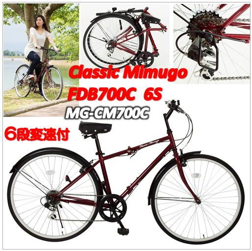 MG-CM700C)Classic Mimugo FDB700C 6S 折りたたみ自転車:700C(シマノ6段変速付)