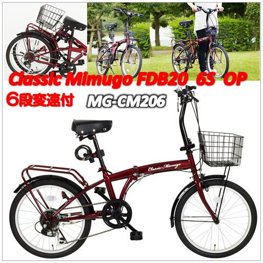 MG-CM206)Classic Mimugo FDB20 6S OP 折りたたみ自転車20インチ(シマノ6段変速付)