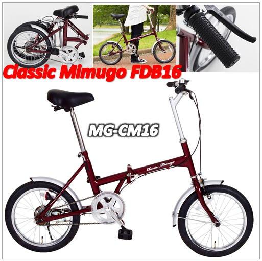 MG-CM16)Classic Mimugo FDB16 折りたたみ自転車16インチ