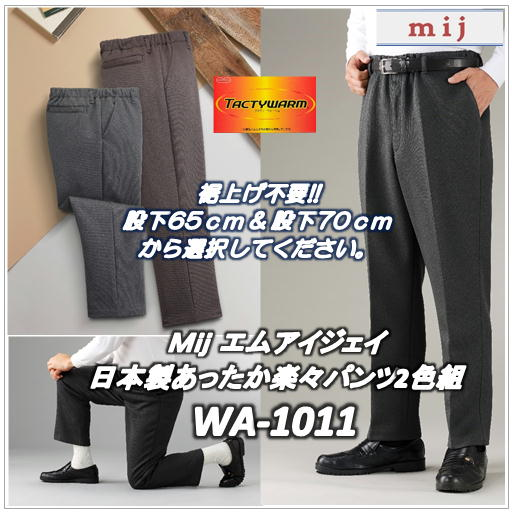 WA-1011)MIJ(エムアイジェイ)日本製あったか楽々パンツ2色組
