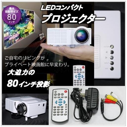 LEDコンパクトプロジェクター