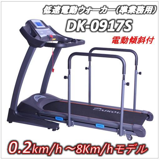 DK-0917S )準業務用低速電動ウォーカー(大型)(DAIKOU)ダイコウ(大広)電動ルームランナー(電動トレッドミル)