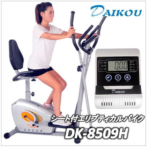DK-8509H)シート付エリプティカルバイク(家庭用)(DAIKOU)ダイコウ(大広)