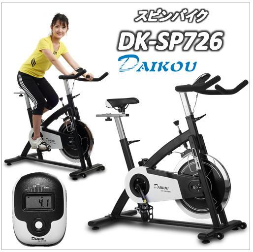 DK-SP726)スピンバイク(家庭用)(DAIKOU)ダイコウ(大広)