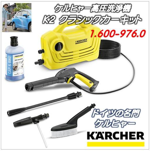 K 2 クラシック カーキット) ケルヒャー KARCHER 家庭用高圧洗浄機(1.600-976.0)