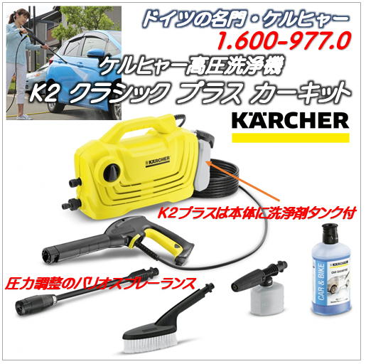 K 2 クラシック プラス カーキット) ケルヒャー KARCHER 家庭用高圧洗浄機(1.600-977.0)