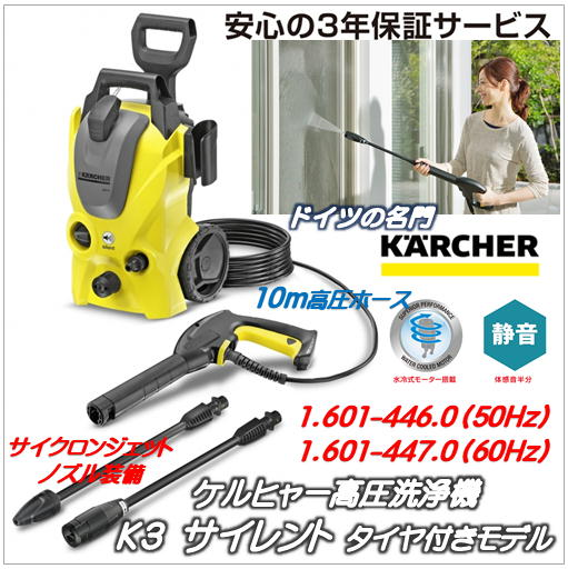 K 3 サイレント)タイヤ付モデル)3年保証付) ケルヒャー KARCHER 家庭用高圧洗浄機(1.601-446.0/1.601-447.0)