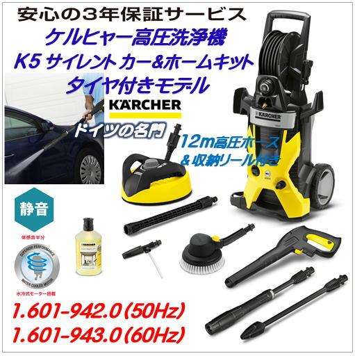 K 5 サイレント カー&ホームキット)3年保証付)タイヤ付モデル)ケルヒャー KARCHER 家庭用高圧洗浄機(1.601-942.0/1.601-943.0)