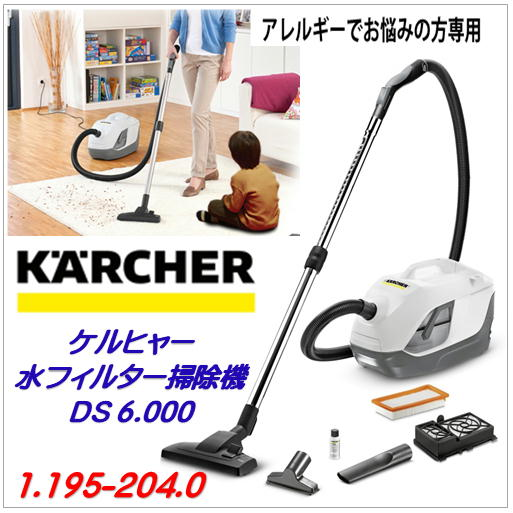 DS 6.000)水フィルター掃除機)ケルヒャー KARCHER(1.195-204.0)