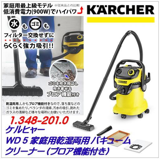 WD5)バキューム クリーナー )ブロア機能付)ケルヒャー KARCHER(1.348-201.0), MUSICLAND KEY -楽器-:b723effb --- asahihotel.jp