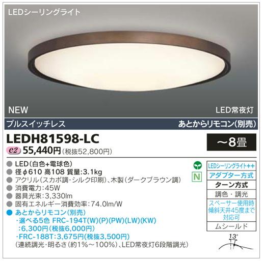 東芝ライテック(TOSHIBA)住宅用照明器具 LEDシーリングライト【~8畳】リモコンなし(LEDH81598-LC)