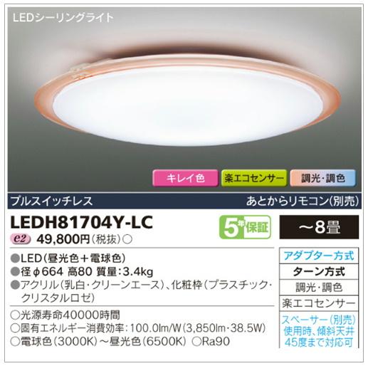 東芝ライテック(TOSHIBA)住宅用照明器具 LEDシーリングライト【~8畳】リモコンなし(LEDH81704Y-LC)