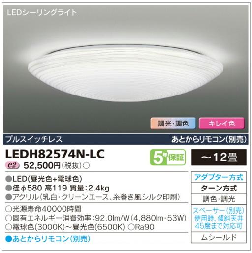東芝ライテック(TOSHIBA)住宅用照明器具 LEDシーリングライト【~12畳】リモコンなし(LEDH82574N-LC)