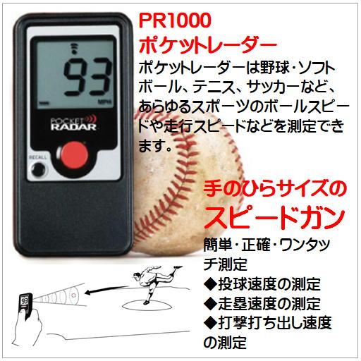 PR1000)ポケットレーダー)手のひらサイズのスピードガン!!