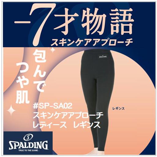 #SP-SA02)-7才物語)スキンケアアプローチ レディース レギンスSPALDING(スポルディング)