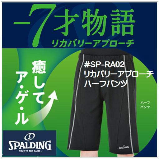#SP-RA02)-7才物語)リカバリーアプローチ ハーフパンツSPALDING(スポルディング)