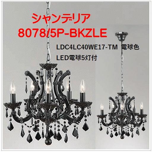 8078/5P-BKZLE)シャンデリア(東京メタル)
