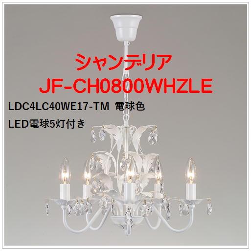 JF-CH0800WHZLE)シャンデリア(東京メタル)