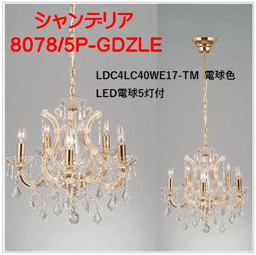 8078/5P-GDZLE)シャンデリア(東京メタル)