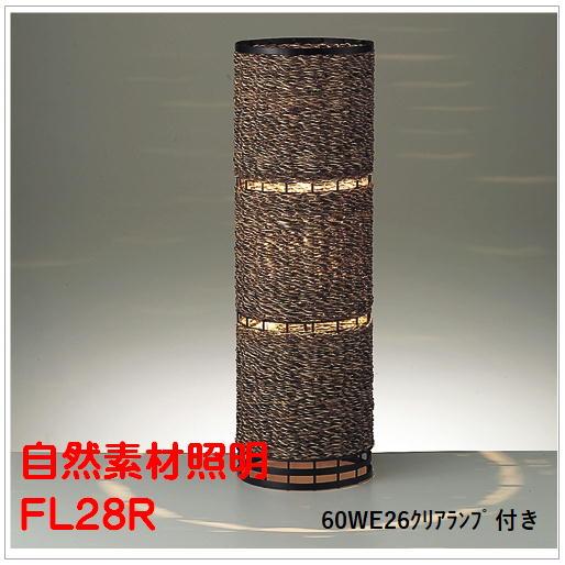 FL28R)自然素材照明東京メタル