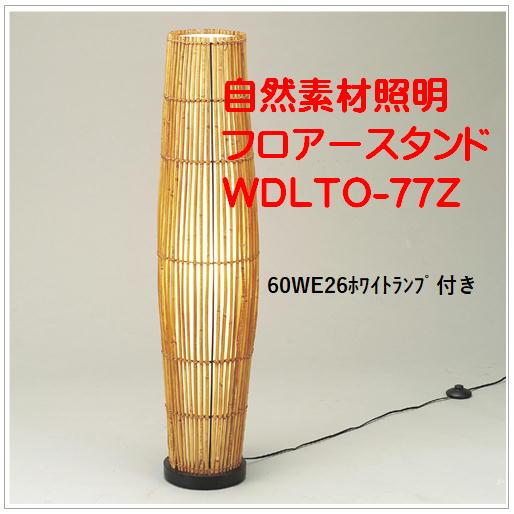 WDLTO-77Z)フロアースタンド東京メタル