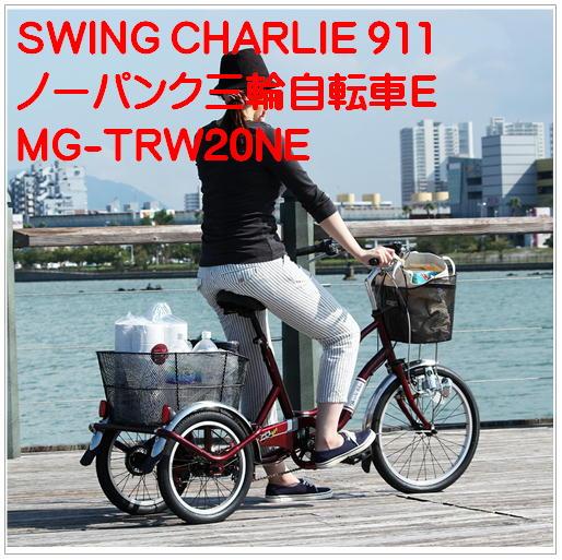 MG-TRW20NE)SWING CHARLIE911ノーパンク三輪自転車E(スイングチャリー911)