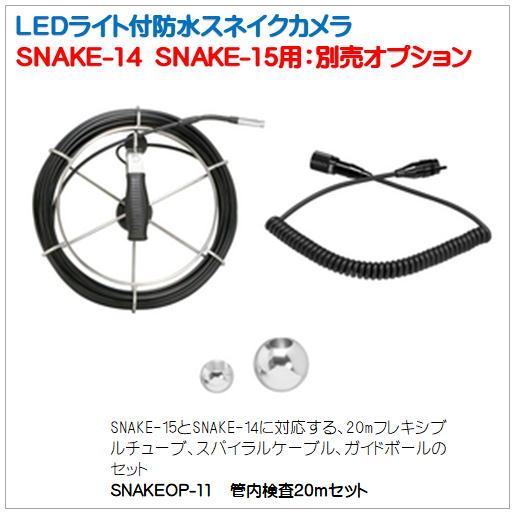 別売SNAKEOP-11 管内検査20mセット)※SNAKE-15とSNAKE-14に対応する、20mフレキシブルチューブ、スパイラルケーブル、ガイドボールのセット)ケンコー・トキナー(Kenko)