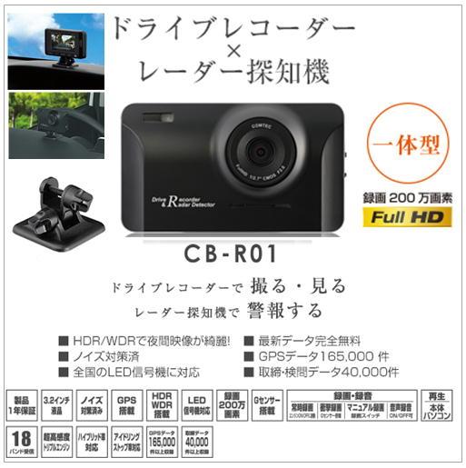 CB-R01)ドライブレコーダー&GPSレーダー探知機一体コムテック(COMTEC)200万画素モデル