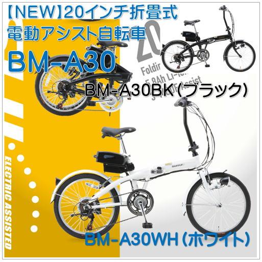BM-A30)SUISUI電動アシスト折畳自転車(20インチ)