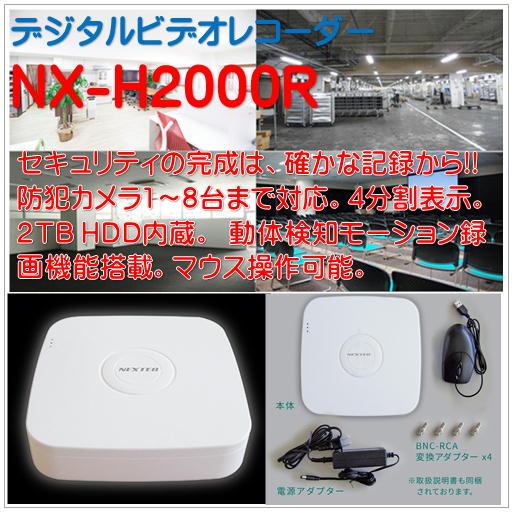 NX-H2000R デジタルビデオレコーダー(2TB)NEXTEC 防犯カメラ用(FRC/エフ・アール・シー)