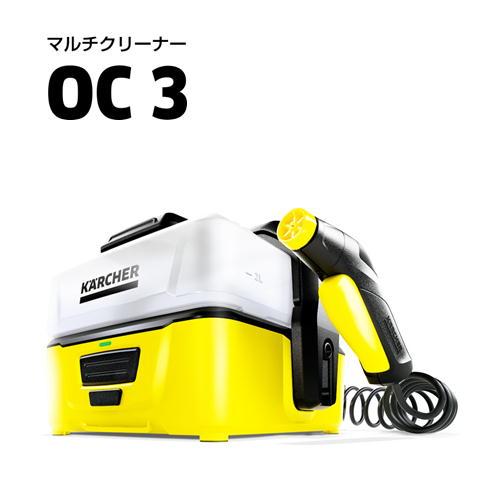 マルチクリーナー OC 3)ケルヒャー KARCHER バッテリータイプの洗浄機(1.680-009.0)