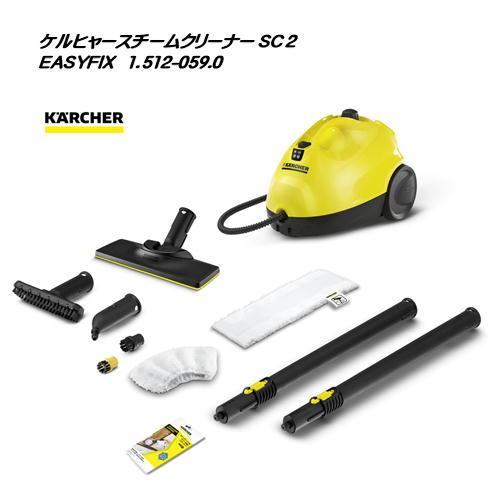 SC2 EasyFix )スチームクリーナー )ケルヒャー KARCHER(1.512-059.0)