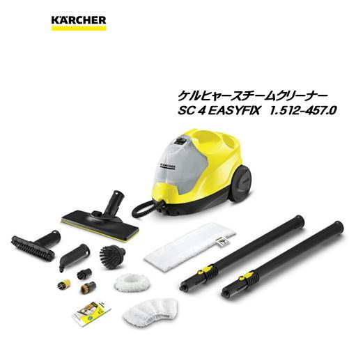 SC4 EasyFix )スチームクリーナー )ケルヒャー KARCHER(1.512-457.0)