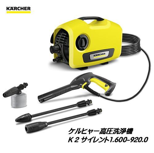 K 2 サイレント)ケルヒャー KARCHER 高圧洗浄機洗浄機(1.600-920.0)