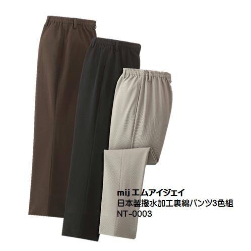 NT-0003)MIJ(エムアイジェイ)日本製撥水加工裏綿パンツ3色組