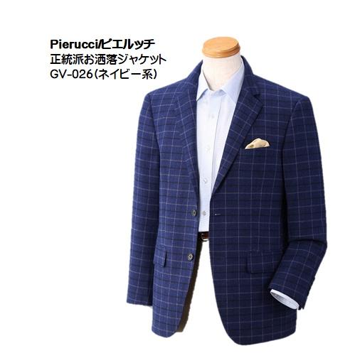 GV-026)Pierucci(ピエルッチ)正統派お洒落ジャケット(ネイビー系)
