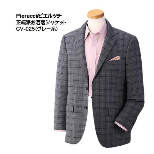 GV-025)Pierucci(ピエルッチ)正統派お洒落ジャケット(グレー系)
