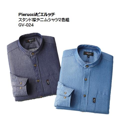 GV-024)Pierucci(ピエルッチ)スタンド襟デニムシャツ2色組