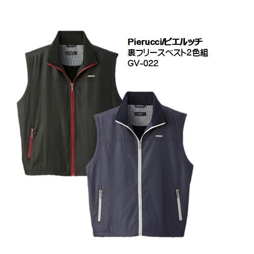 GV-022)Pierucci(ピエルッチ)裏フリースベスト2色組