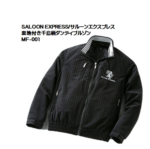 MF-001)SALOON EXPRESS(サルーンエクスプレス)裏地付き千鳥柄ダンディブルゾン