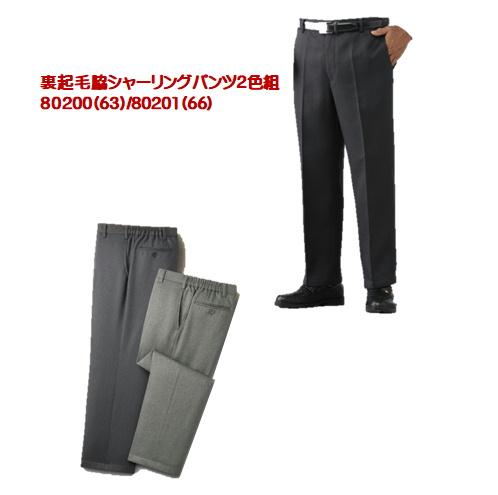 80200(63)/80201(66))裏起毛脇シャーリングパンツ2色組