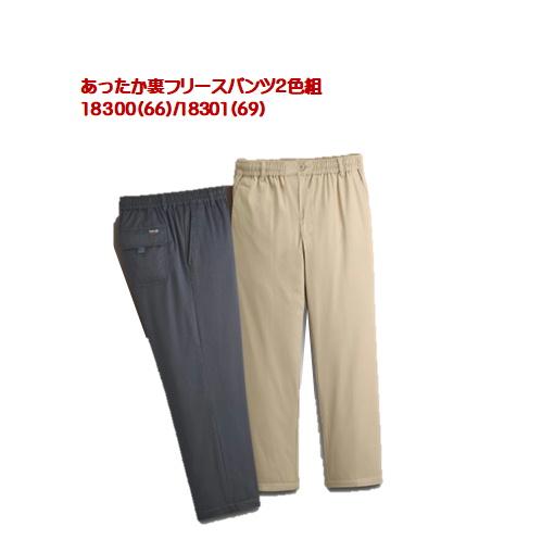 18300(66)/18301(69))あったか裏フリースパンツ2色組