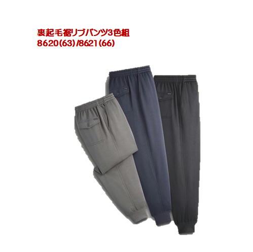8620(63)/8621(66))裏起毛裾リブパンツ3色組