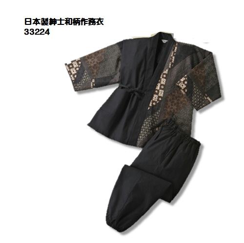 33224)日本製紳士和柄作務衣