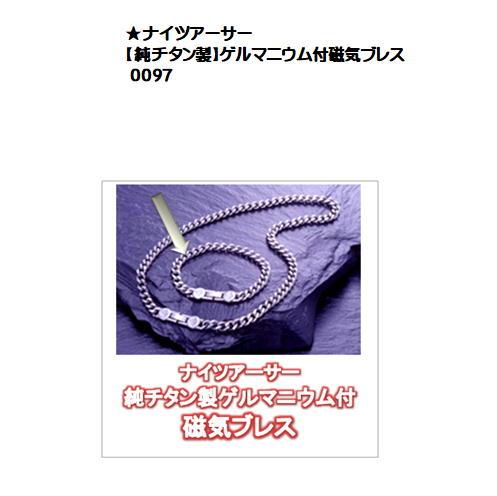 ★ナイツアーサー【純チタン製】ゲルマニウム付磁気ブレス(Mサイズ)