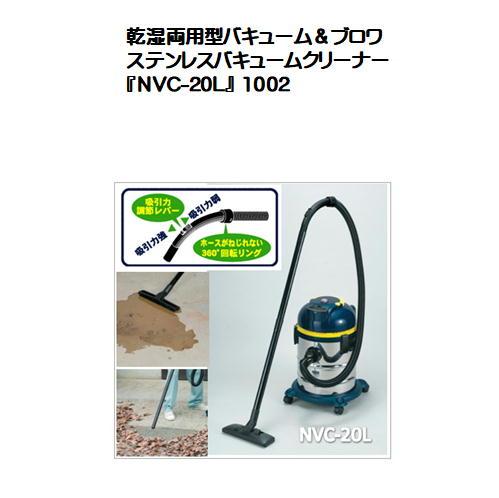 ステンレスバキュームクリーナー 『NVC-20L』