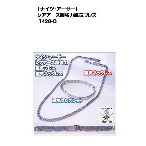 【ナイツ・アーサー】レアアース超強力磁気ブレス