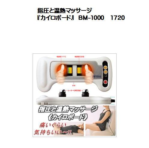 指圧と温熱マッサージ『カイロボード』 BM-1000