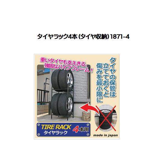 タイヤラック4本(タイヤ収納)