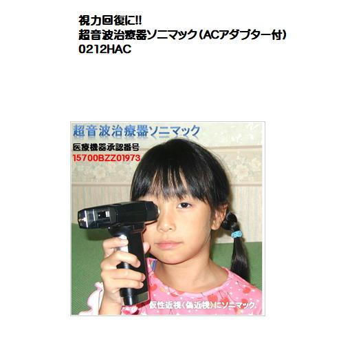 視力回復に!!超音波治療器ソニマック(ACアダプター付)